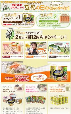 2豆乳キャンペーン.jpg