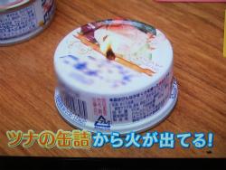 ツナ缶 (2).jpg