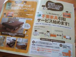 ベルメゾン家具引取.jpg