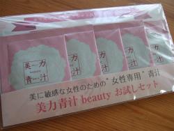 美力青汁 (1).jpg
