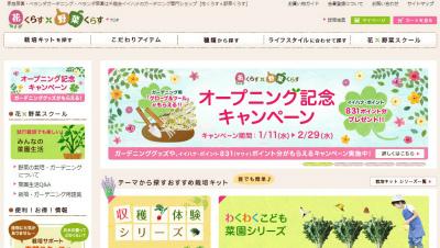 花くらす野菜くらす.jpg