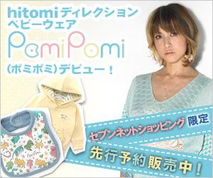nes_pomipomi_110216_2.jpg