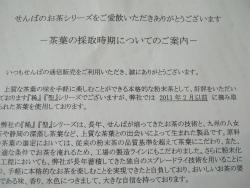 せんばのお試し (3).jpg