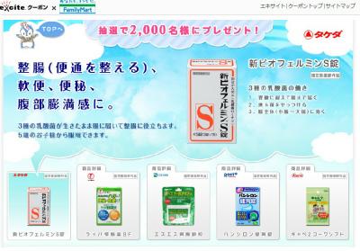 エキポンキャンペーン2012.jpg