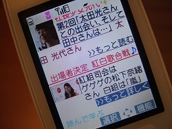 携帯NHK.jpg