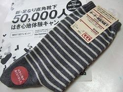 新・足なり直角靴下.jpg