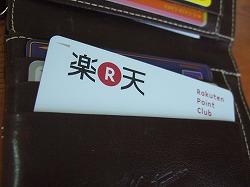 楽天カード.jpg