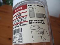 MUJI水筒4.jpg
